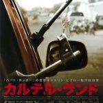映画『カルテル・ランド(2015)』あらすじ・内容(ネタバレ結末)と感想