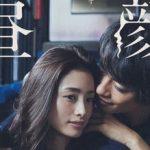 『昼顔』映画 動画をフルで無料視聴!中国サイトmiomioでみれるのか?