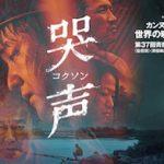 韓国映画『哭声/コクソン』のあらすじ・ネタバレ(ラスト結末)!悪魔は誰なのか?