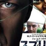 映画『スプリット』のあらすじ・ネタバレ(ラスト結末)を紹介!