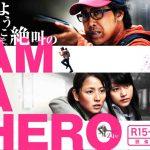 映画『アイアムアヒーロー』のネタバレ・結末と感想!続編で比呂美はどうなる?