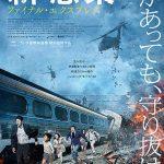 『新感染 ファイナルエクスプレス』韓国映画のネタバレ(あらすじ結末)を紹介!