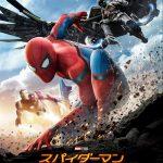 『スパイダーマン:ホームカミング』のネタバレ(あらすじ・ラスト結末)!エンドロール後に続編のヒント?