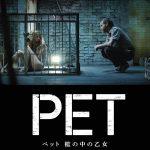 『ペット 檻の中の乙女(pet)』の動画をフルで無料視聴する方法!感想・評価レビュー