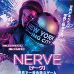 『NERVE/ナーヴ 世界で一番危険なゲーム』の動画をフルで無料視聴する方法!感想・レビュー