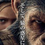 『猿の惑星:聖戦記』のネタバレ(あらすじ・結末)と感想