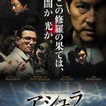 『アシュラ 2016』韓国映画の動画をフルで無料視聴!評価・レビューを紹介