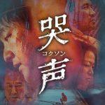 『哭声/コクソン』映画の無料動画を視聴方法!感想・評価・レビュー