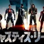 『ジャスティス・リーグ』映画のあらすじ(ネタバレ有り)を紹介