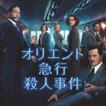 『オリエント急行殺人事件』映画のネタバレ(あらすじ・結末)を紹介!