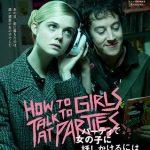 『パーティで女の子に話しかけるには』映画のあらすじ・結末(ネタバレあり)を紹介!