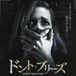 『ドント・ブリーズ』の動画を(吹き替え・字幕)をフルで無料視聴!