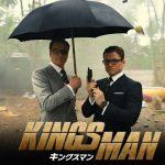 『キングスマン2:ゴールデン・サークル』のネタバレ(ラスト)と感想!