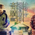 『ナミヤ雑貨店の奇蹟』映画動画をフルで無料視聴する方法!