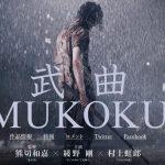 『武曲 MUKOKU』の動画を無料視聴! あらすじ・キャストを紹介