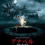 『アナベル:死霊人形の誕生』映画動画をフルで無料視聴する!