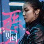 『悪女/AKUJO』韓国映画のネタバレ(あらすじ結末)と紹介!