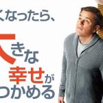 『ダウンサイズ』映画ネタバレ(あらすじ・結末)と感想!