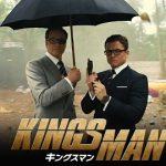 キングスマン2:ゴールデンサークル|無料動画フル(字幕・日本語吹替版)を視聴する!