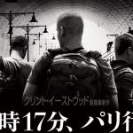 『15時17分、パリ行き』映画のネタバレ(あらすじ)と感想!