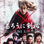るろうに剣心(2012年)|映画動画 第1作目をフルで無料視聴!