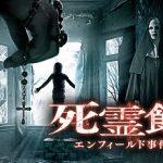 死霊館2:エンフィールド事件|無料動画フル(吹き替え 字幕)!TSUTAYAディスカスで無料視聴するには?