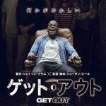 ゲット・アウト|映画 動画無料フル(日本語字幕)で視聴する!