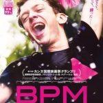 『BPM ビート・パー・ミニット』映画あらすじ・ネタバレ(ラスト結末)と感想!