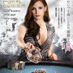 『モリーズ・ゲーム』映画のあらすじ・ネタバレ(ラスト結末)と感想!