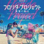 『フロリダ・プロジェクト 真夏の魔法』映画のあらすじ・ネタバレ(ラスト結末)と感想!