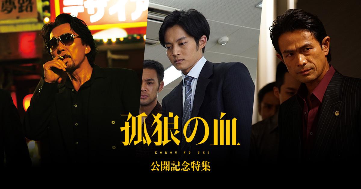 『孤狼の血』映画のあらすじ・ネタバレ(ラスト結末)と感想!