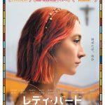映画『レディ・バード』のネタバレ!多感な10代の少女の巣立ちを描いた作品