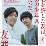『友罪』映画のネタバレ!日本中が震撼したあの「少年A」の実話を元にしたストーリー