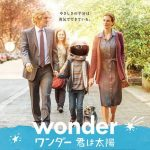 『ワンダー 君は太陽』映画のあらすじ(ネタバレ)を紹介!差別と偏見に立ち向かう少年の奇跡のストーリー