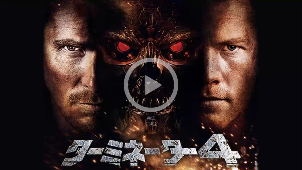 映画ターミネーター4の動画(字幕・吹き替え版)を無料フル視聴 ...