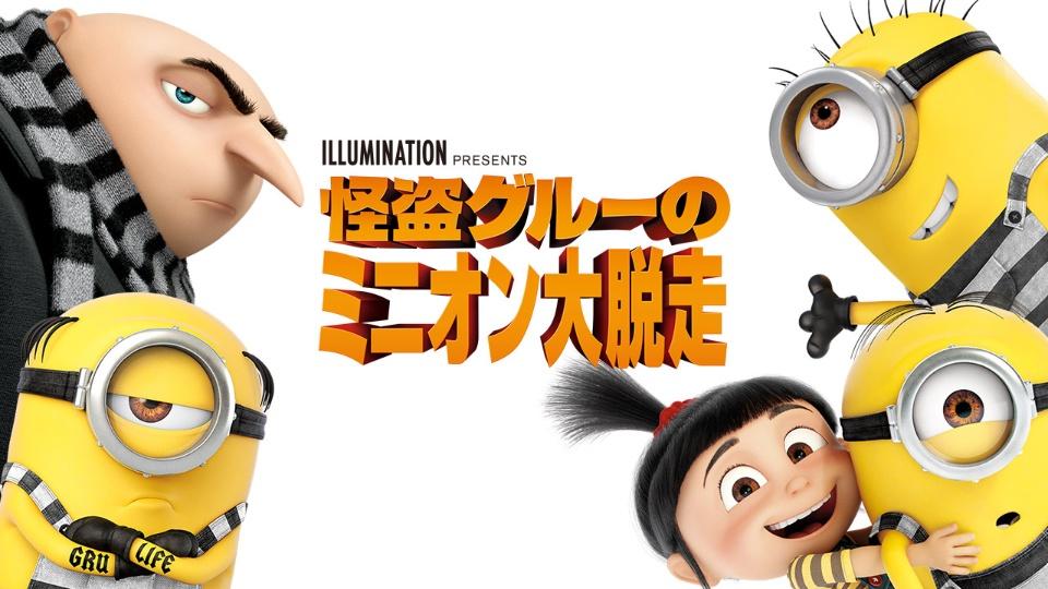 アニメ映画が無料怪盗グルーのミニオン大脱走の動画字幕