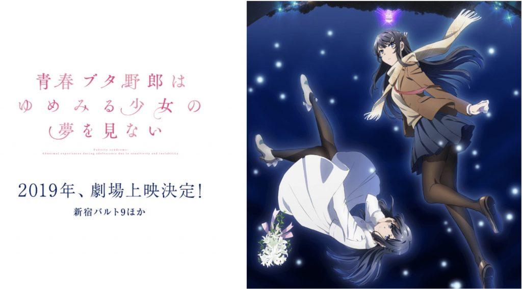 青ブタ映画『青春ブタ野郎はゆめみる少女 ...